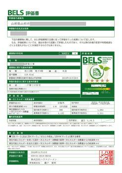 K様BELS201812570949_評価書-2-1.jpg